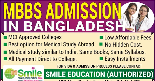 MBBS Study in Bangladesh 2017 with Low Package