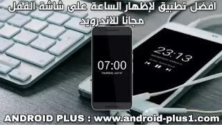 تحميل تطبيق إضهار الساعة على شاشة القفل وهي مغلقة مجانا للاندرويد