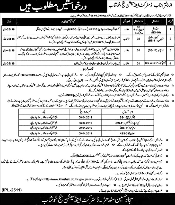 District & Session Court Khushab Jobs March 2019
