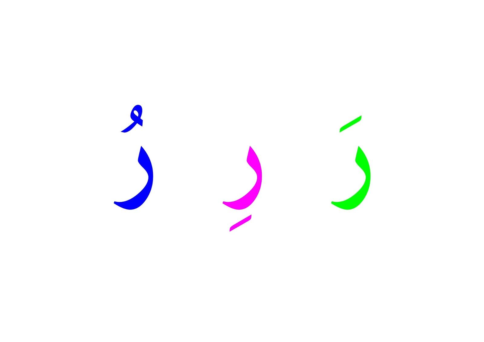 جميع الحروف بالحركات الثلاثة ملونة %D8%A7%D9%84%D8%AD%D