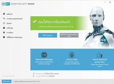 ดาวน์โหลด ESET Smart Security Premium 11 ตัวเต็ม ถาวร