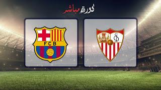 مشاهدة مباراة برشلونة واشبيلية بث مباشر 30-01-2019 كأس ملك إسبانيا