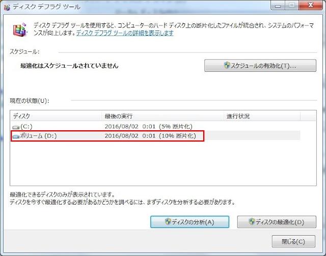 Windowsデフラグツール
