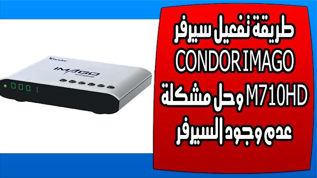 طريقة تفعيل سيرفر CONDOR IMAGO M710HD وحل مشكلة عدم وجود السيرفير