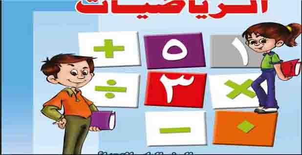 تحميل كتاب الرياضيات للصف الرابع الابتدائي الترم الأول 2019