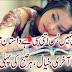 Poetry | Urdu Poetry | Urdu Romantic Poetry | Romantic Shayari | 2 Lines Poetry | Short Poetry | Poetry Images - Urdu Poetry World