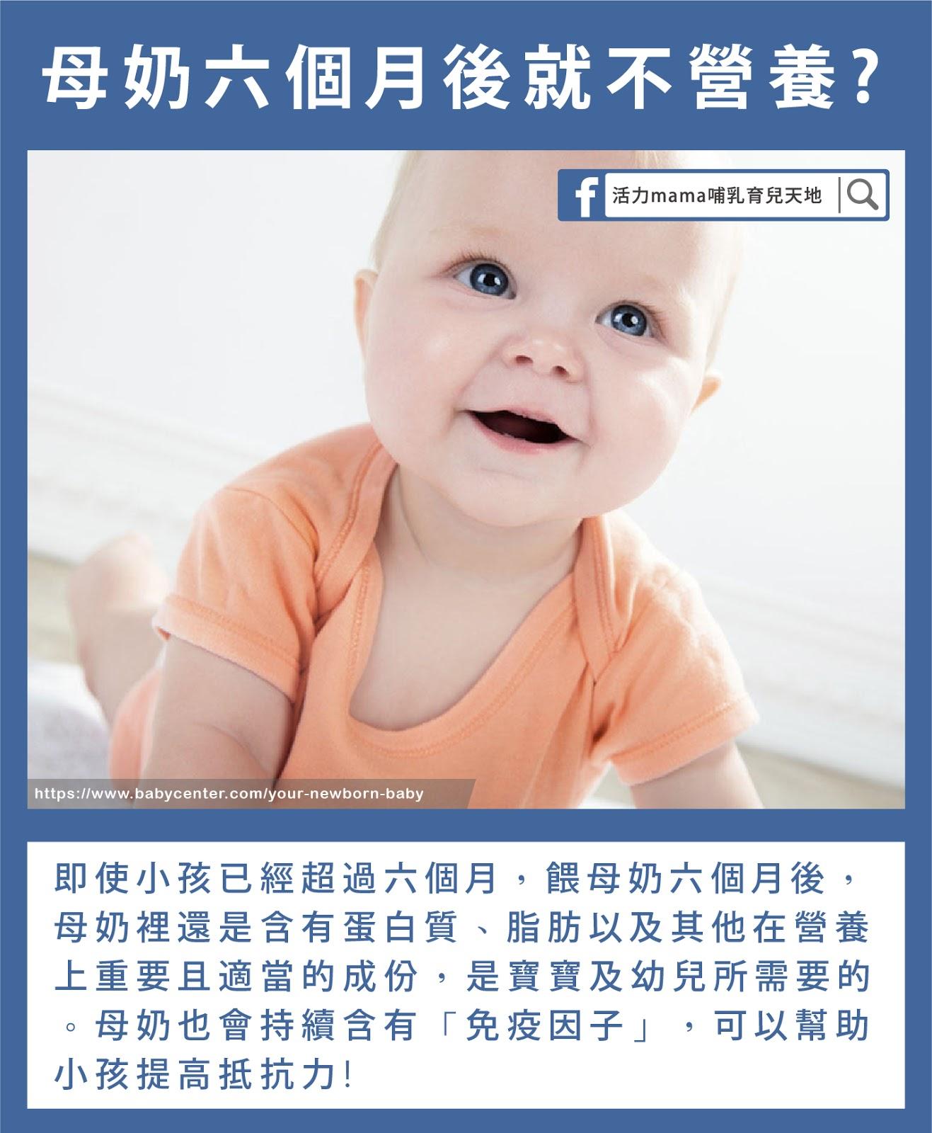 哺乳媽媽疑問:母乳在六個月之後真的沒有營養了嗎?