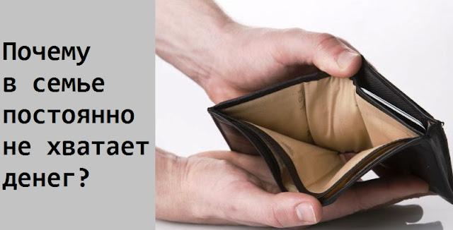 почему нет денег