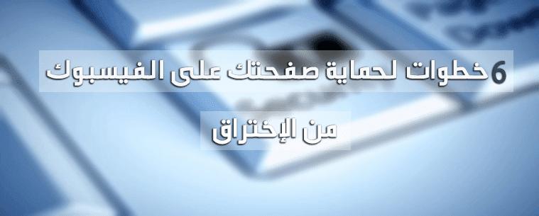 حصريا : 6 خطوات فقط لحماية صفحتك على الفيسبوك من الإختراق تعرف عليها الأن !