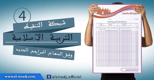 شبكة التنقيط لمادة التربية الإسلامية وفق المنهاج الجديد للمستوى الرابع