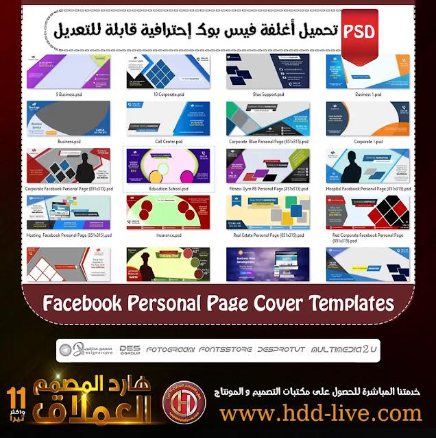 تحميل أغلفة فيس بوك إحترافية قابلة للتعديل بصيغة psd
