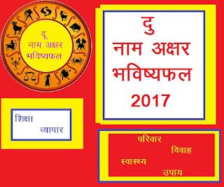 दू-नाम अक्षर वाले जाने अपना भविष्यफल,du name horoscope 2017,du name rashifal 2017 in hindi,