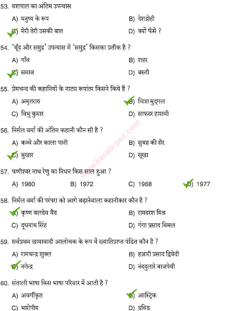 Teacher  Hindi Psc question