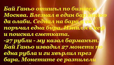 Бай Ганьо отишъл по бизнес в Москва