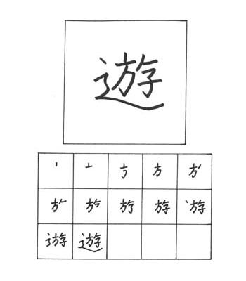 kanji bermain