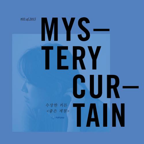 [Single] MYSTERY CURTAIN – 수상한 커튼의 일년 #03 Of 2015  좋은 계절