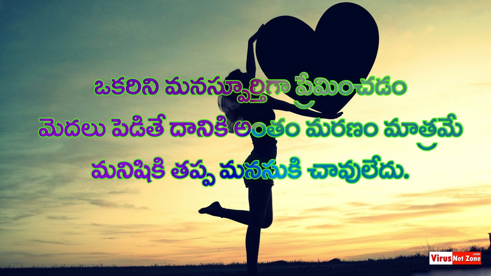 Real Love Quotes Real Love Quotes Images In Teluguతెలుగు ప్రేమ