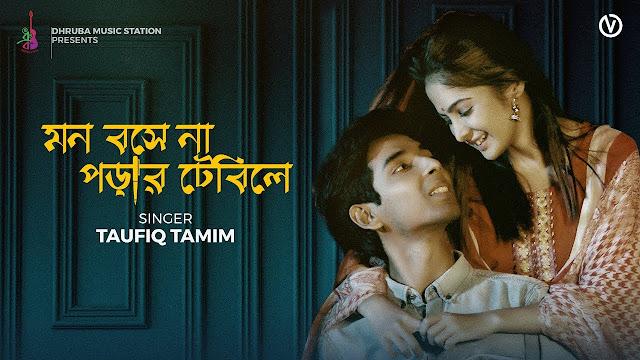 Mon Boshe na Porar Table e Bangla Song Lyrics