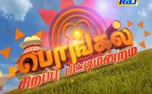Pattimandram Pongal Special 2017 | Raj TV