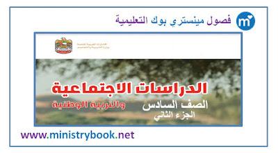 كتاب دراسات اجتماعية وتربية وطنية الصف السادس 2019-2020-2021