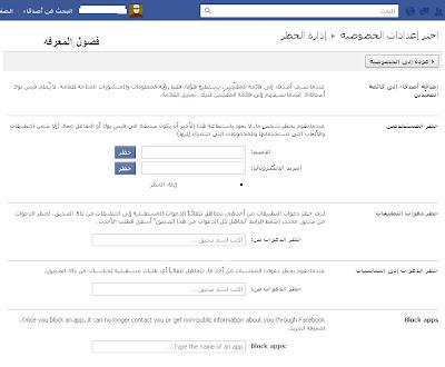 عمل إستبعاد Block للأشخاص على الفيس بوك