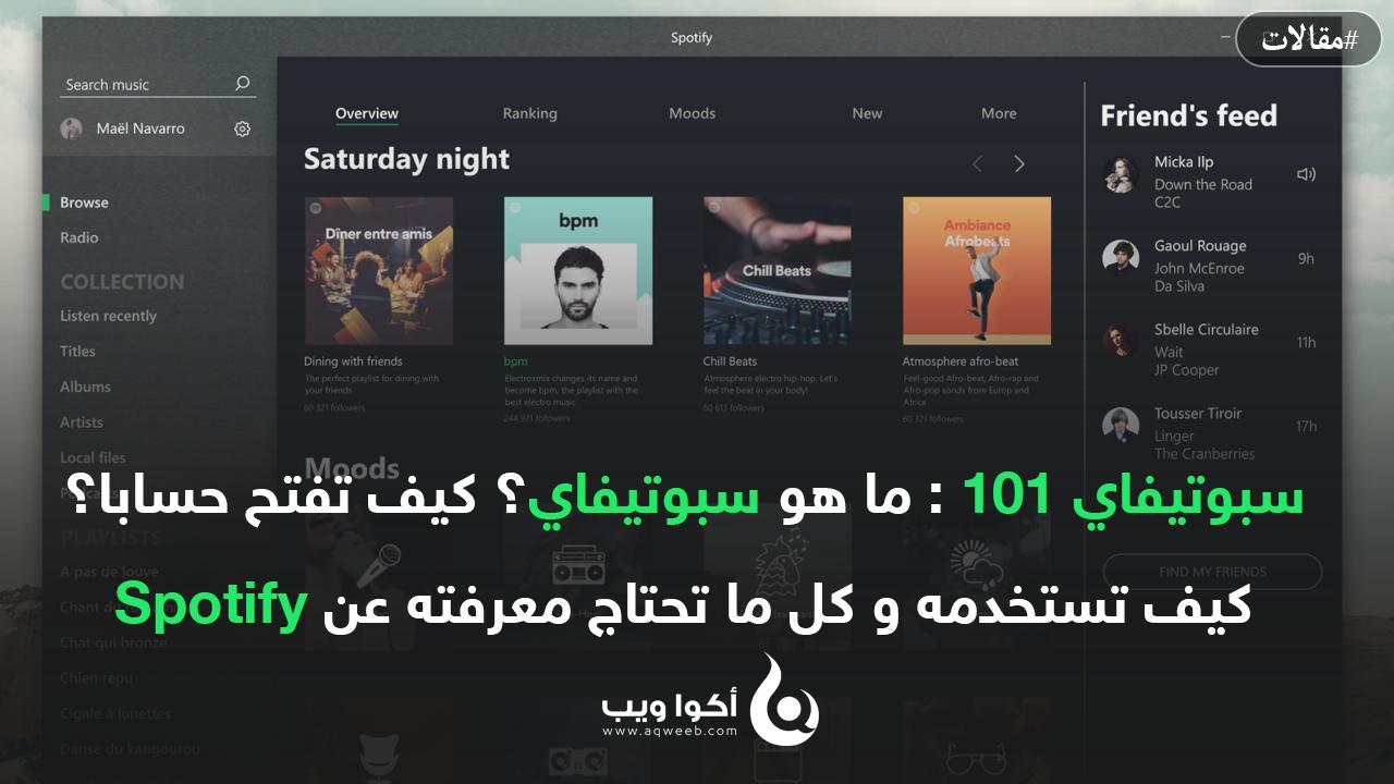 سبوتيفاي 101 : ما هو سبوتيفاي؟ كيف تفتح حسابا؟ كيف تستخدمه و كل ما تحتاج معرفته عن Spotify