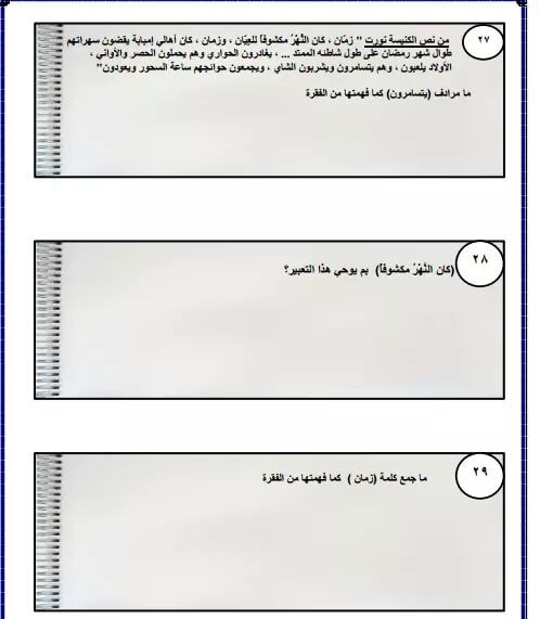 امتحان شامل بنظام البوكليت في مادة اللغة العربية للصف الثالث الثانوي +الاجابة النموذجية 7