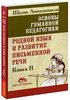 Амонашвили Ш.А. Основы гуманной педагогики. Кн. 11