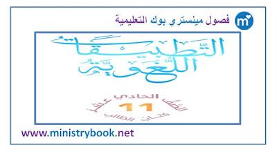 كتاب التطبيقات اللغوية للصف الحادي عشر الامارات 2018-2019-2020