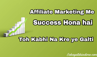 Affiliate-Marketing-meSucess-hona-hai-toh-na-kre-ye-galti