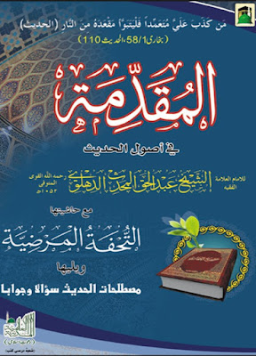 Download: Al-Muqaddimah – Usool-ul-Hadees pdf in Arabic