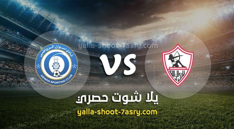 نتيجة مباراة الزمالك واسوان بث مباشر اليوم الخميس بتاريخ 02-01-2020 الدوري المصري