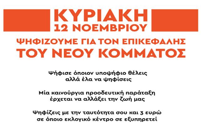 Κυριακή 12 Νοεμβρίου οι εκλογές για τον επικεφαλής του νέου κόμματος (οι κάλπες στην Αργολίδα)