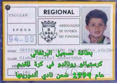 البرتغالي كريستيانو رونالدو