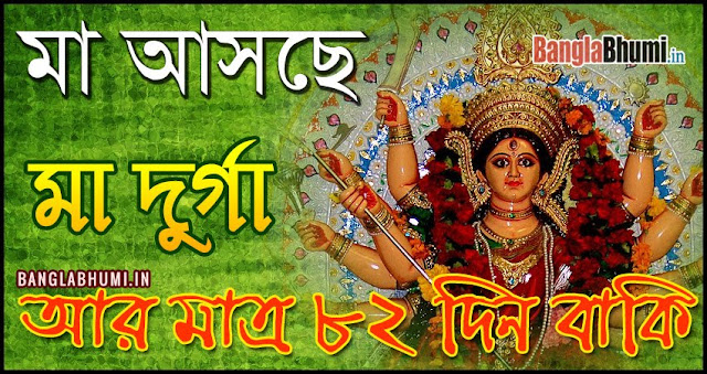 Maa Durga Asche 82 Din Baki - Maa Durga Asche Photo in Bangla