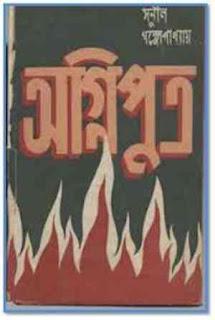 অগ্নিপুত্র - সুনীল গঙ্গোপাধ্যায় Agniputra - Sunil Ganggopaddhya pdf online