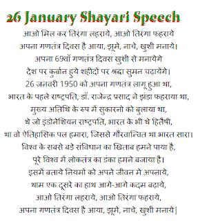 26 january Shayari image