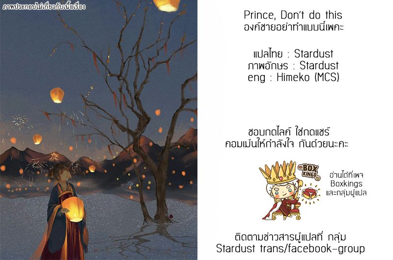 Prince Don't Do This ตอนที่ 96 หน้า 11