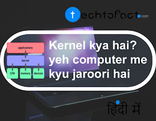 Kernel क्या है? Kernel Meaning in Hindi