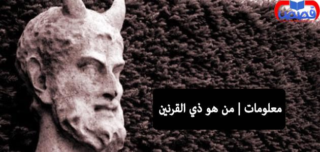 معلومات | من هو ذي القرنين وما قصة سد يأجوج ماجوج