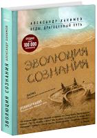 Хакимов, Александр. Эволюция сознания
