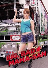Nữ Quái Xế Hạng Nặng 1 - Deco Truck Gal Nami 1: Dekotora Gyaru Nami (2008)