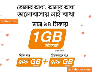 Banglalink-1GB-14Tk-Valentine's-Day-Offer-bhalobasha-dibosh-offer