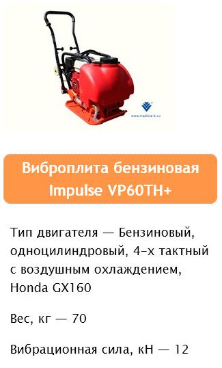 Виброплита технические характеристики Крым, Симферополь, Севастополь