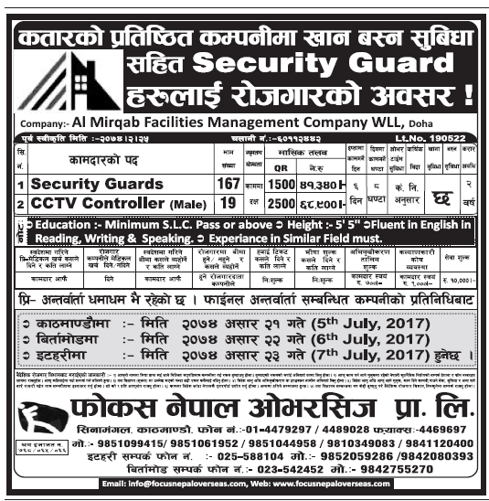 Jobs in Qatar for Nepali, Salary Rs 68,900