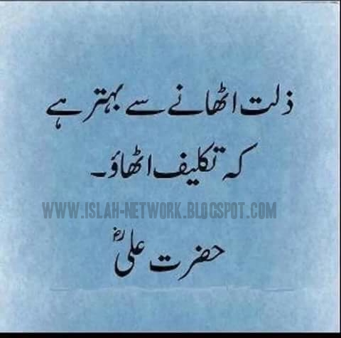 Islah Network Hazrat Ali Ra Quote About Self Respect And Dignity