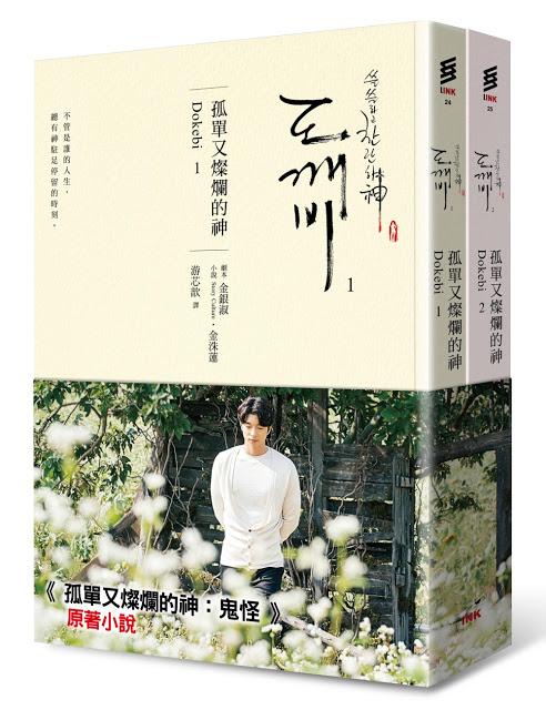《孤單又燦爛的神:鬼怪》公開中文版小說發售日期、電視劇台灣首播日期