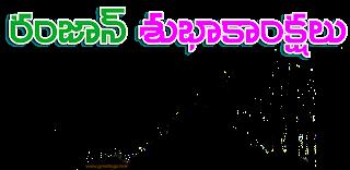 Ramadan Subhakankshalu Ramzan Telugu Transparent PNG images Whatsapp stickers