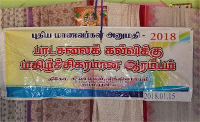 திகோ/தம்பிலுவில் கலைமகள் வித்தியாலயத்தின் தரம் 1க்கான புதிய மாணவர்களை வரவேற்கும் நிகழ்வு