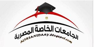 تنسيق الجامعات الخاصه فى مصر 2018 مصاريف الجامعات الخاصة فى مصر